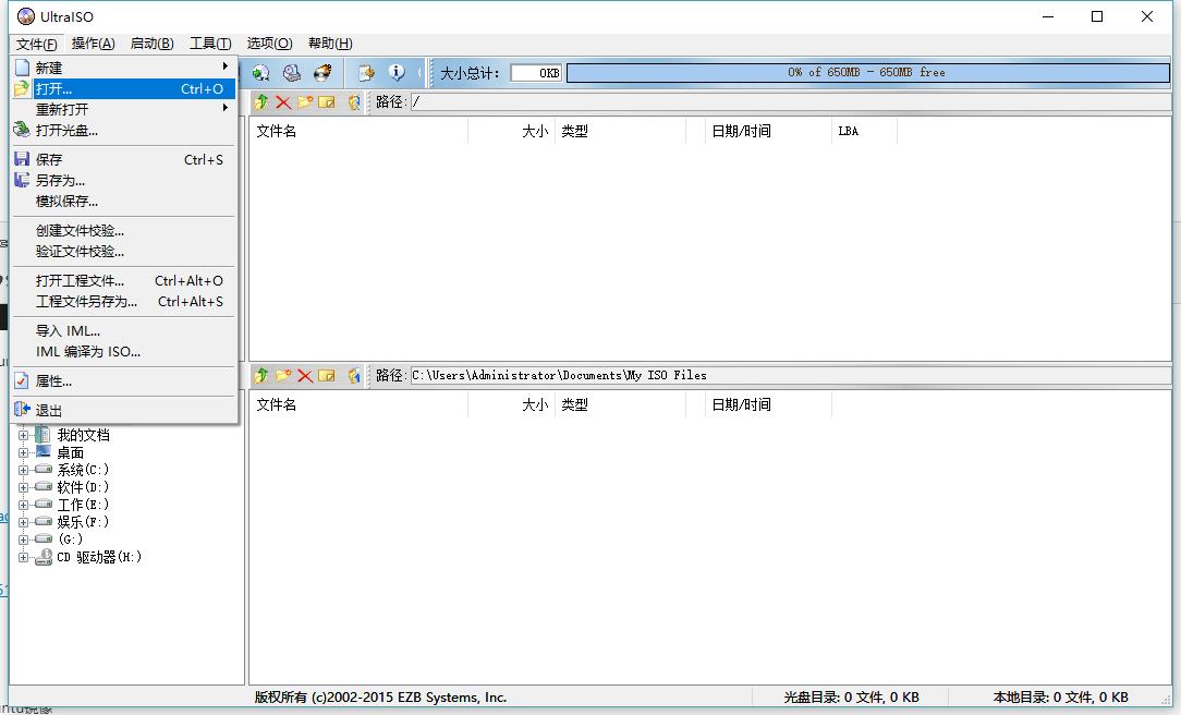 使用U盘安装给笔记本安装Ubuntu双系统插图3