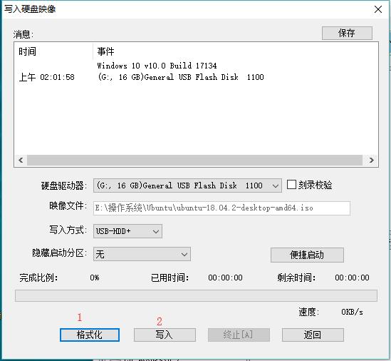 使用U盘安装给笔记本安装Ubuntu双系统插图5