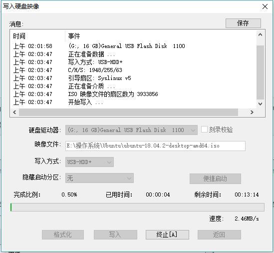 使用U盘安装给笔记本安装Ubuntu双系统插图7