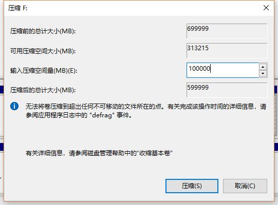 使用U盘安装给笔记本安装Ubuntu双系统插图9